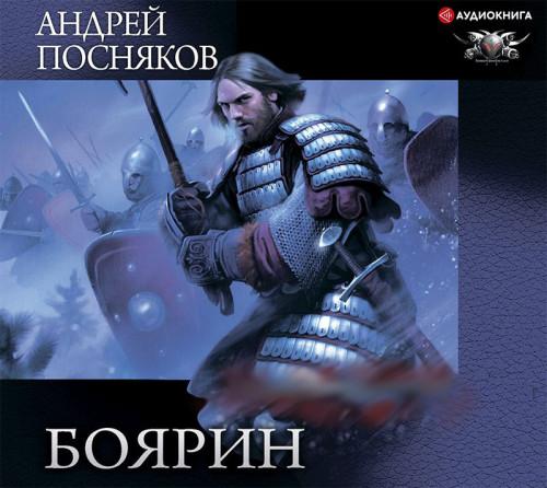 Смоленская рать, Посланец, Западный улус — Посняков Андрей