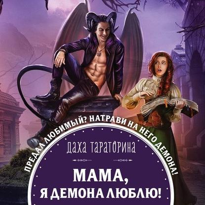 Мама, я демона люблю! — Тараторина Даха