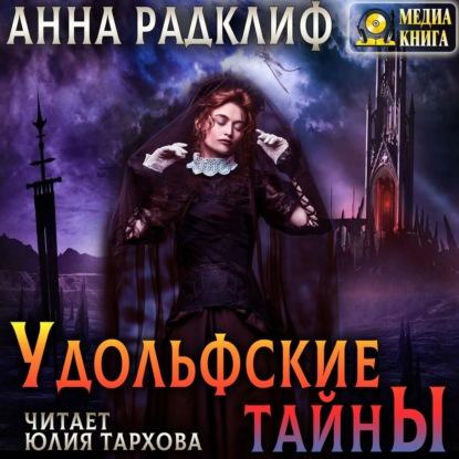 Удольфские тайны — Радклиф Анна