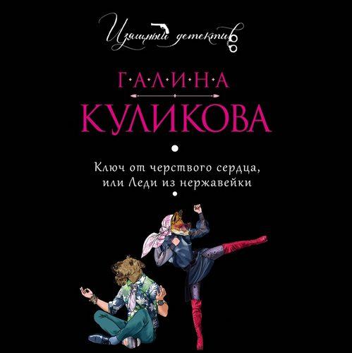 Ключ от черствого сердца, или Леди из нержавейки — Куликова Галина