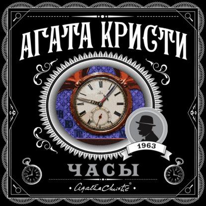 Часы — Кристи Агата