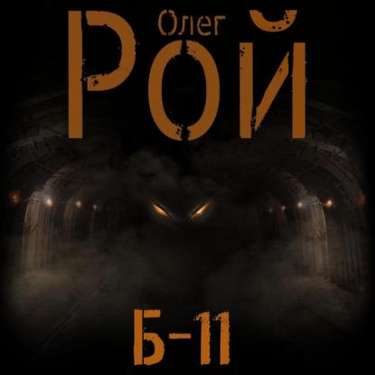 Б-11 — Рой Олег