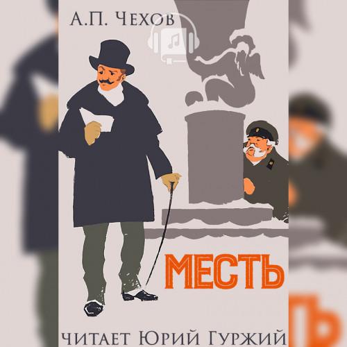Месть — Чехов Антон