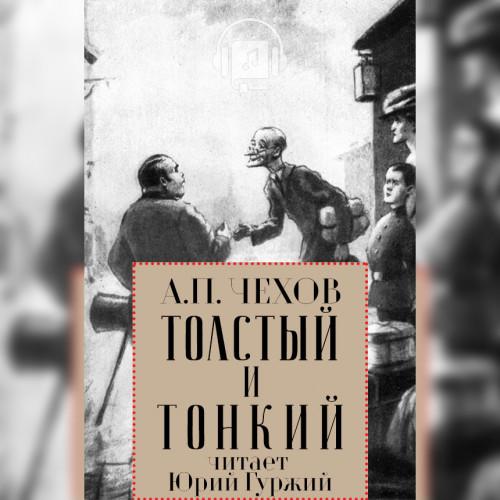 Толстый и тонкий — Чехов Антон