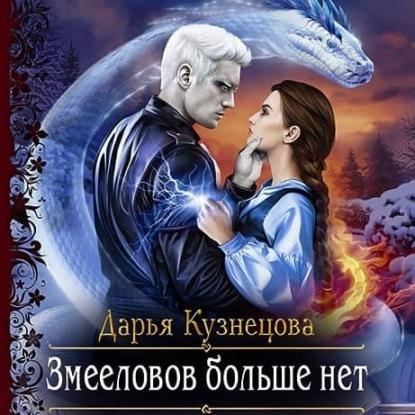 Змееловов больше нет — Кузнецова Дарья