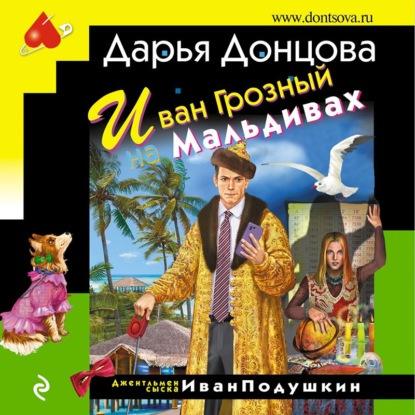 Иван Грозный на Мальдивах — Донцова Дарья