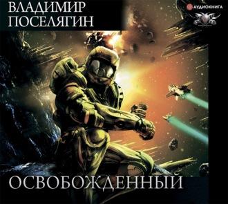 Освобожденный — Поселягин Владимир