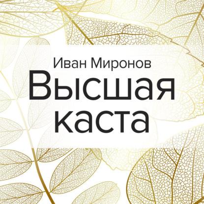 Высшая каста — Миронов Иван