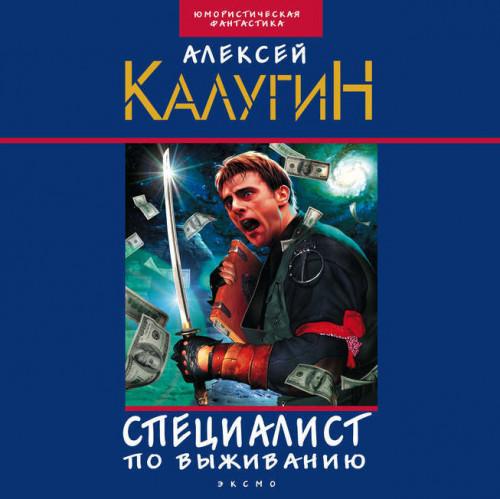 Специалист по выживанию (сборник) — Калугин Алексей