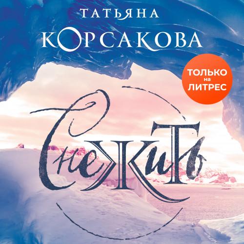 Снежить — Корсакова Татьяна