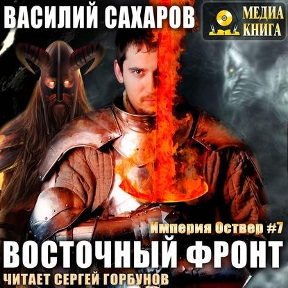 Восточный фронт — Сахаров Василий