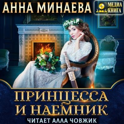 Принцесса и наёмник — Минаева Анна