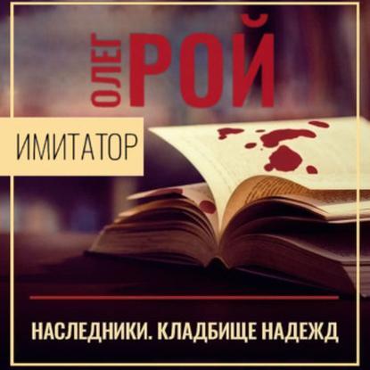 Наследники. Кладбище надежд — Рой Олег