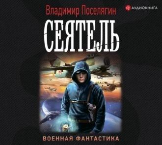 Сеятель — Поселягин Владимир
