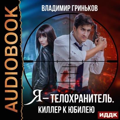 Киллер к юбилею — Гриньков Владимир