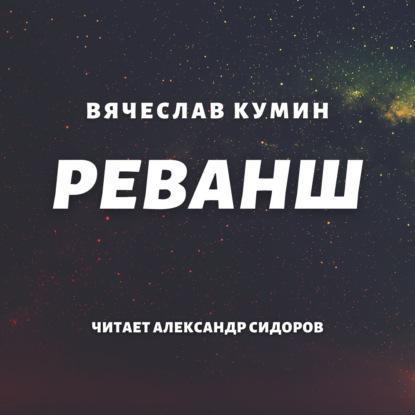 Реванш — Кумин Вячеслав