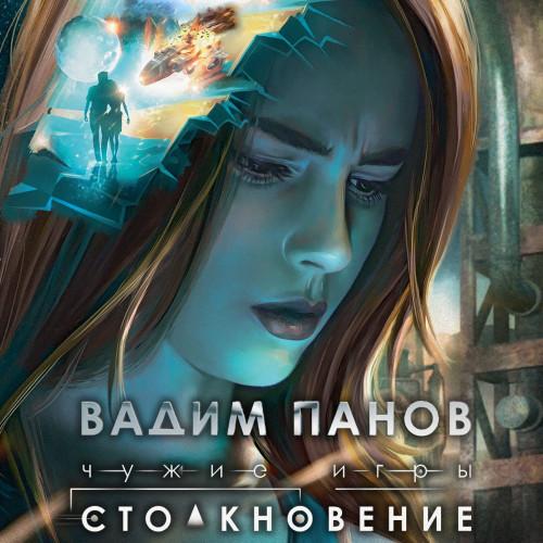 Столкновение — Панов Вадим