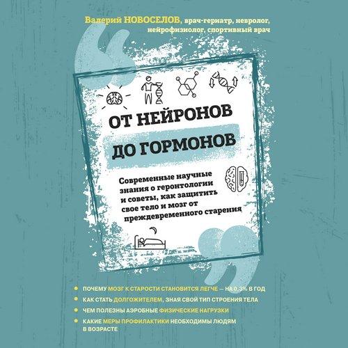 От нейронов до гормонов — Новоселов Валерий