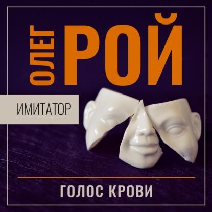 Голос крови — Рой Олег