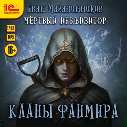 Кланы Фанмира — Магазинников Иван