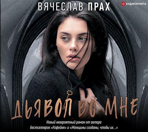 Дьявол во мне — Прах Вячеслав