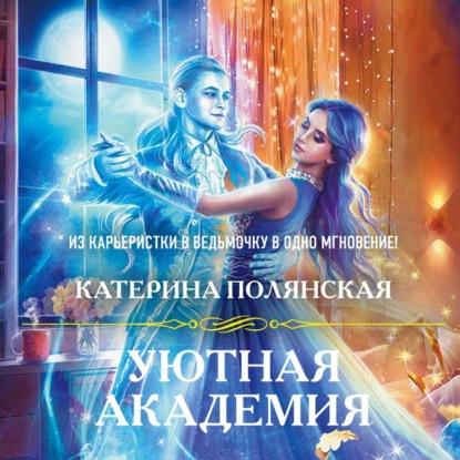Уютная Академия — Полянская Катерина