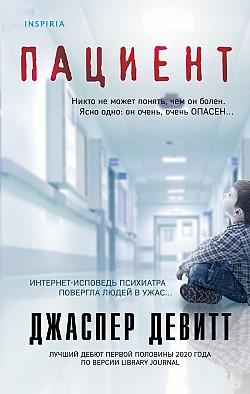 Пациент — Девитт Джаспер