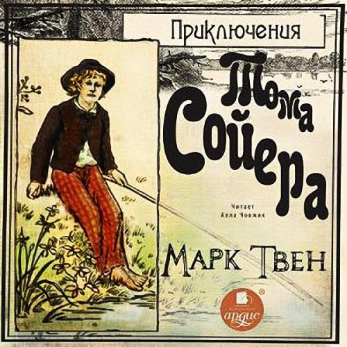 Приключения Тома Сойера — Твен Марк