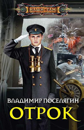 Отрок — Поселягин Владимир