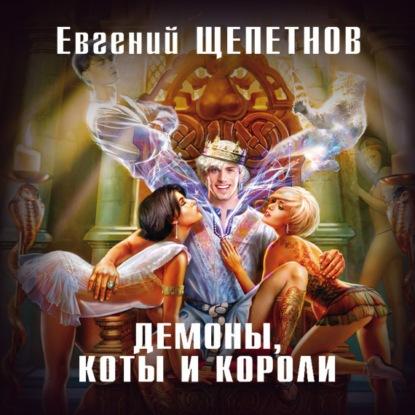Демоны, коты и короли — Щепетнов Евгений