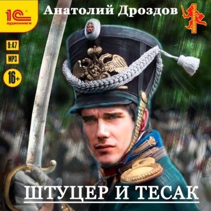 Штуцер и тесак — Дроздов Анатолий