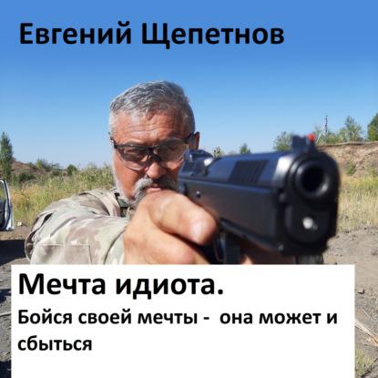 Мечта идиота-2, или «Мечта идиота. Бойся своей мечты, она может и сбыться» — Щепетнов Евгений