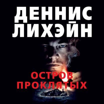Остров Проклятых — Лихэйн Деннис
