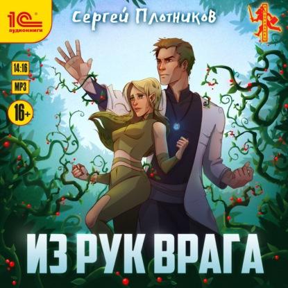 Из рук врага — Плотников Сергей