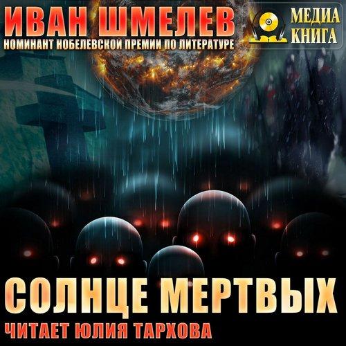 Солнце мертвых — Шмелёв Иван