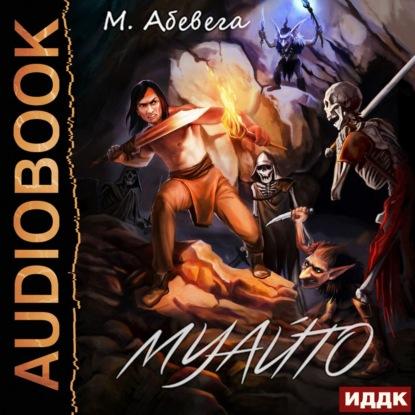 Муайто — Абевега Михей