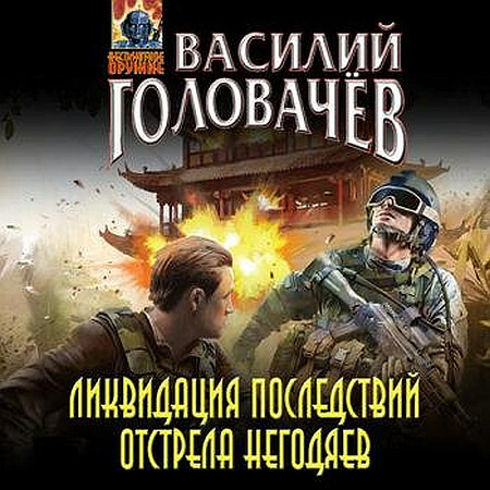 Ликвидация последствий отстрела негодяев — Головачев Василий