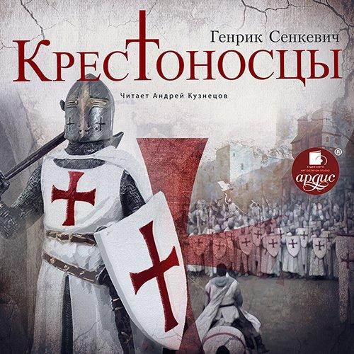 Крестоносцы — Сенкевич Генрик
