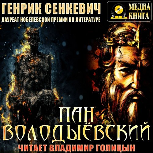 Пан Володыевский — Сенкевич Генрик