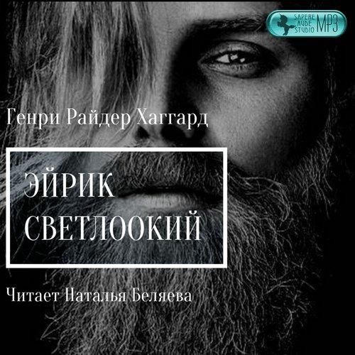 Эйрик Светлоокий — Хаггард Генри Райдер