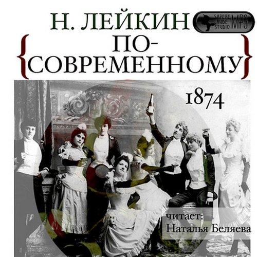 По-современному — Лейкин Николай