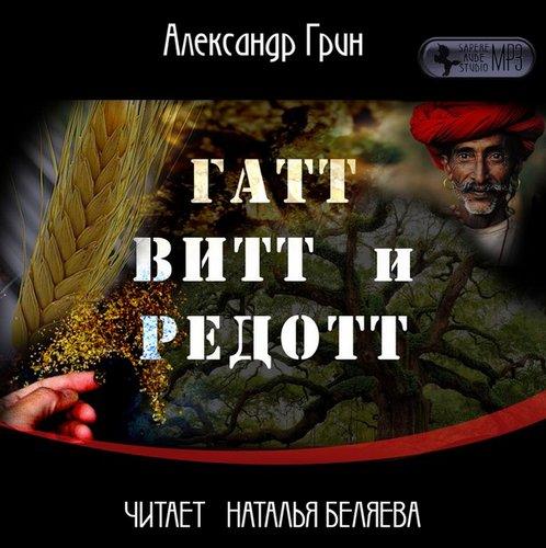 Гатт, Витт и Редотт — Грин Александр