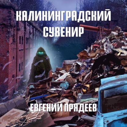 Винни Пух 3, Калининградский сувенир — Прядеев Евгений