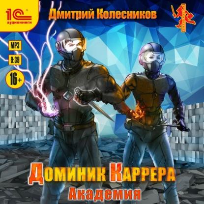 Доминик Каррера 2, Академия — Колесников Дмитрий