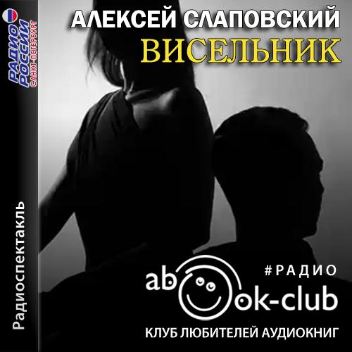 Висельник — Слаповский Алексей