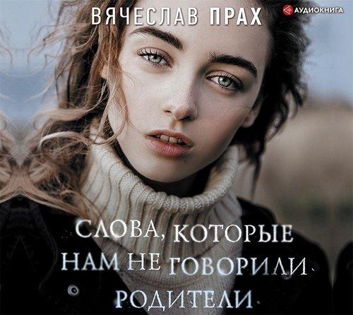 Слова, которые нам не говорили родители — Прах Вячеслав