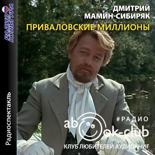 Приваловские миллионы — Мамин-Сибиряк Дмитрий