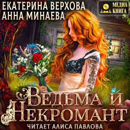 Ведьма и Некромант — Минаева Анна, Верхова Екатерина