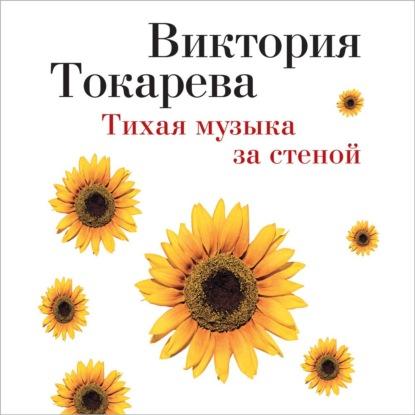 Тихая музыка за стеной (сборник) — Токарева Виктория
