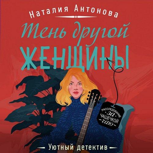 Частный детектив Мирослава Волгина 15, Тень другой женщины — Антонова Наталия